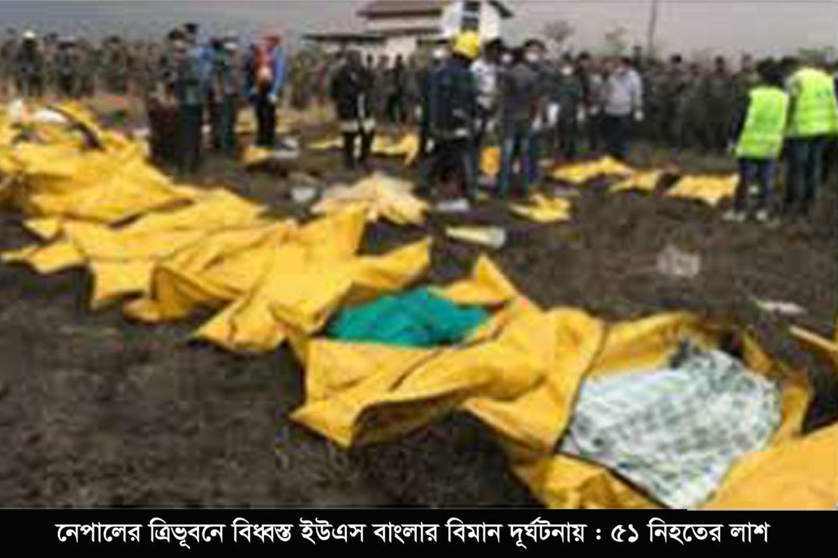 04+ U S Bangla