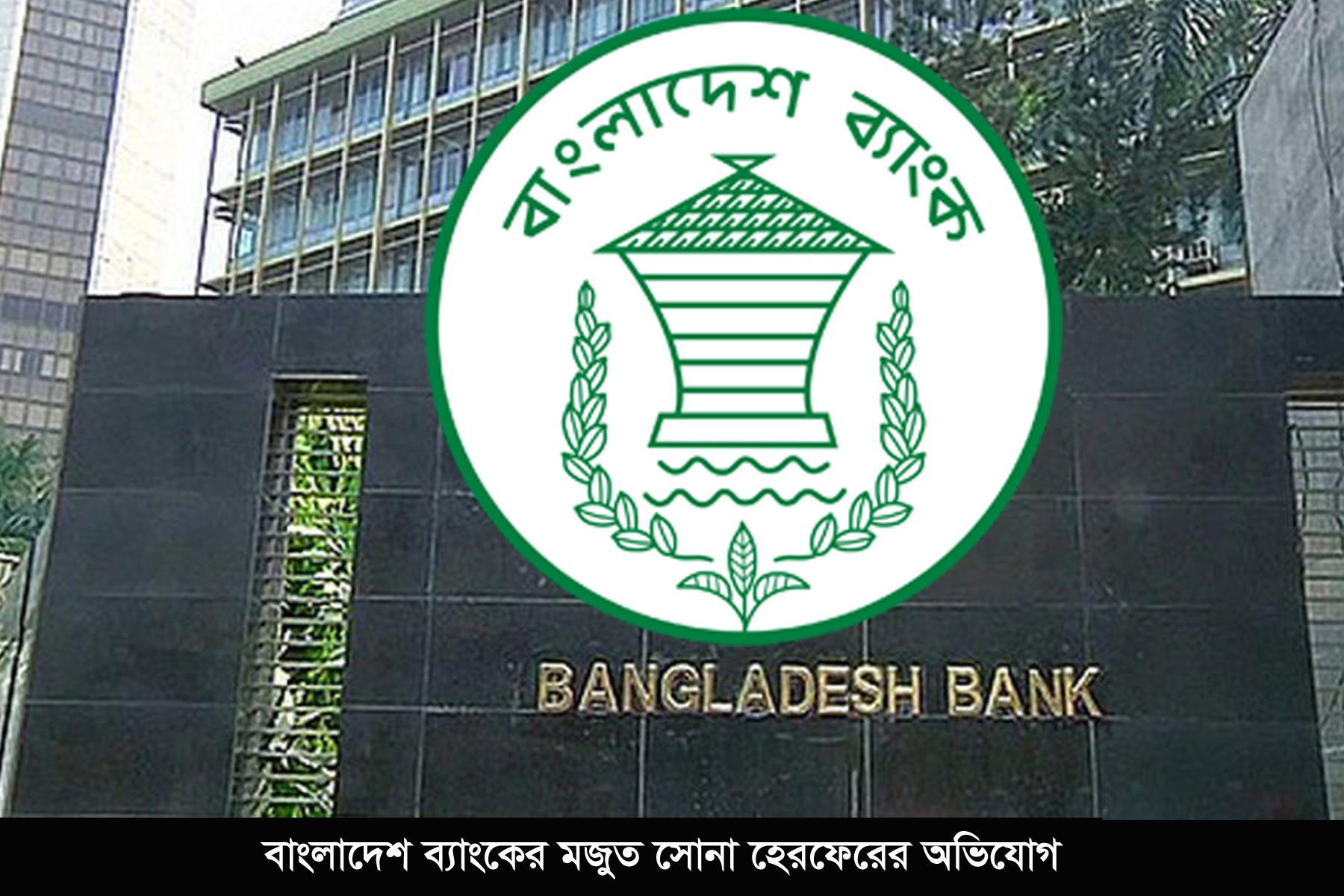 07 Bangladesh-bank 01