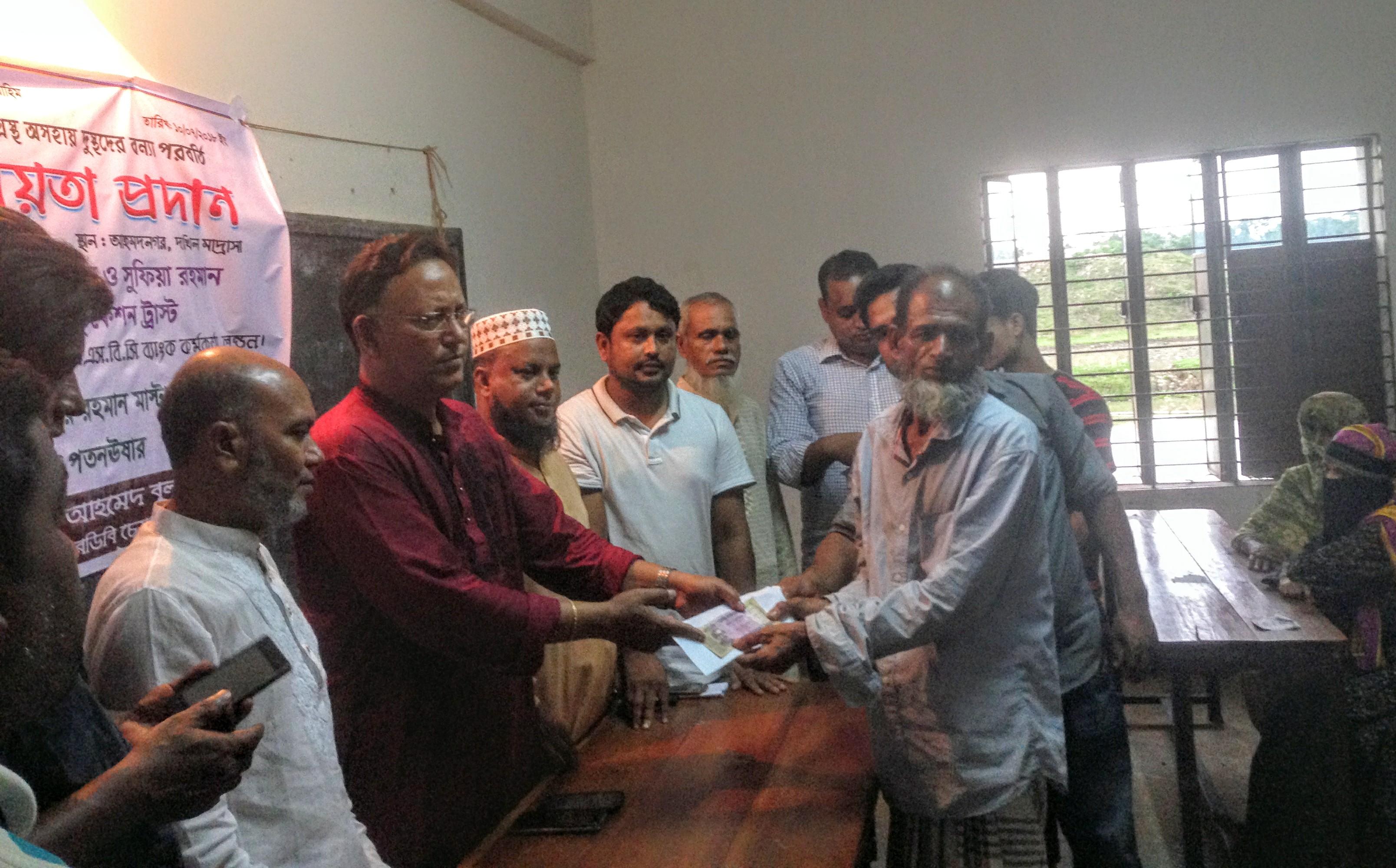 আলহাজ্ব সৈয়দ আবদুর রহমান ও সুফিয়া রহমান ওয়েলফেয়ার এন্ড এডুকেশন ট্রাষ্ট'এর বন্যা পরবর্তি আর্থিক সহায়তা প্রদান