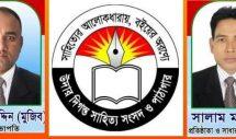উদার দিগন্ত সাহিত্য সংসদ ও পাঠাগারের কার্যনির্বাহী কমিটি গঠন