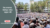 নিজ মাদরাসায় চিরনিদ্রায় শায়িত আল্লামা শফী