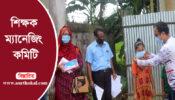 ছাত্রছাত্রীদের লেখাড়ায় মনোনিবেশ রাখতে শিক্ষক ম্যানেজিং কমিটির বিভিন্ন কর্মকান্ড