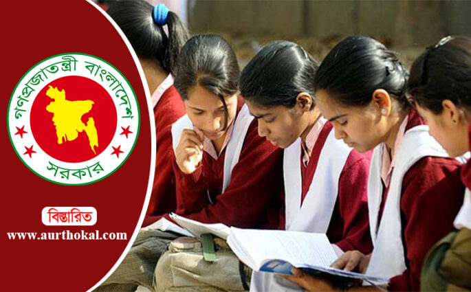৩১ অক্টোবর পর্যন্ত বাড়ল শিক্ষাপ্রতিষ্ঠানের ছুটি