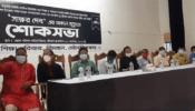শ্রীমঙ্গল সরকারি  কলেজের দ্বিতীয় বর্ষের শিক্ষার্থী সাক্ষর দেব এর অকাল মৃত্যুতে শোকসভা