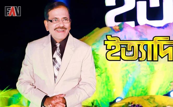 'ইত্যাদি' এবার রাজশাহীর সারদায়