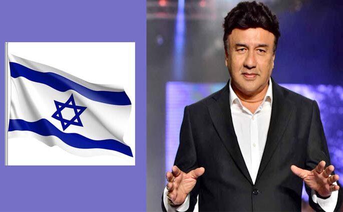 ইসরায়েলের জাতীয় সংগীত 'চুরি' করেছেন আনু মালিক!